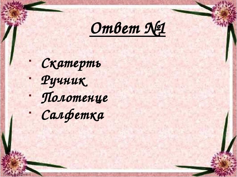 Ответ №1 Скатерть Ручник Полотенце Салфетка
