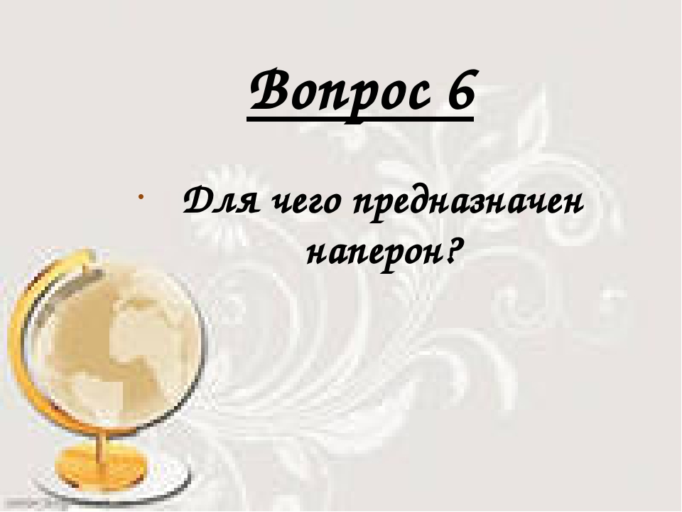 Вопрос 6 Для чего предназначен наперон?