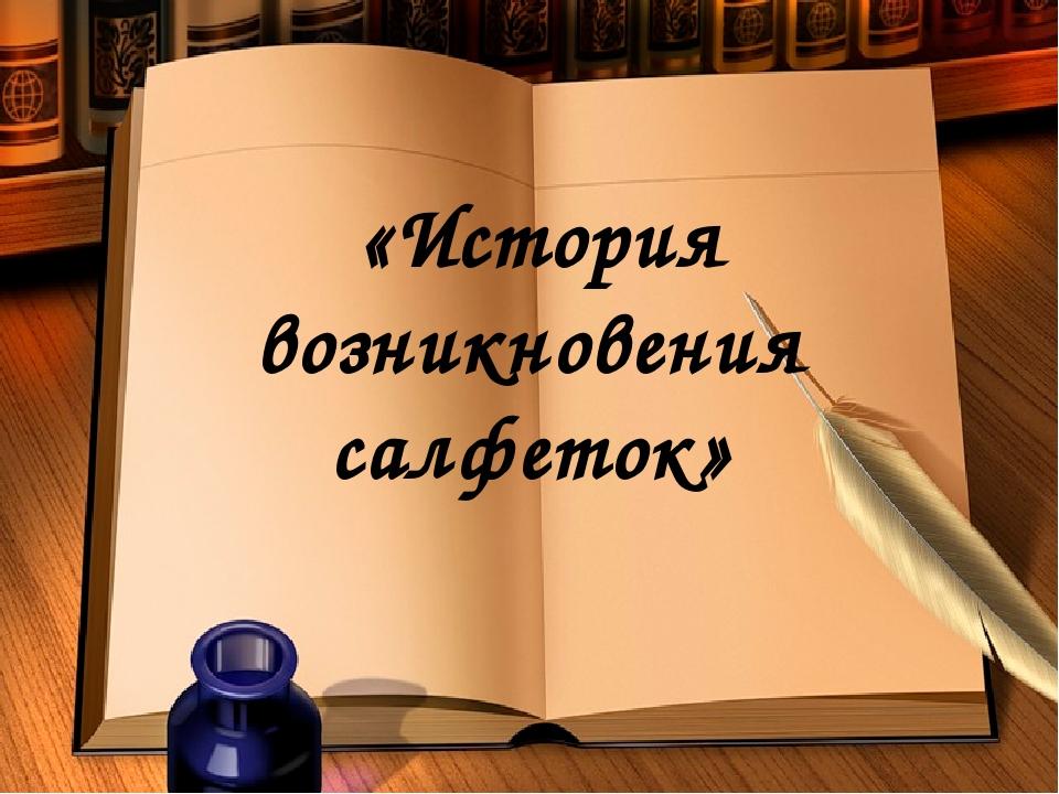 «История возникновения салфеток»