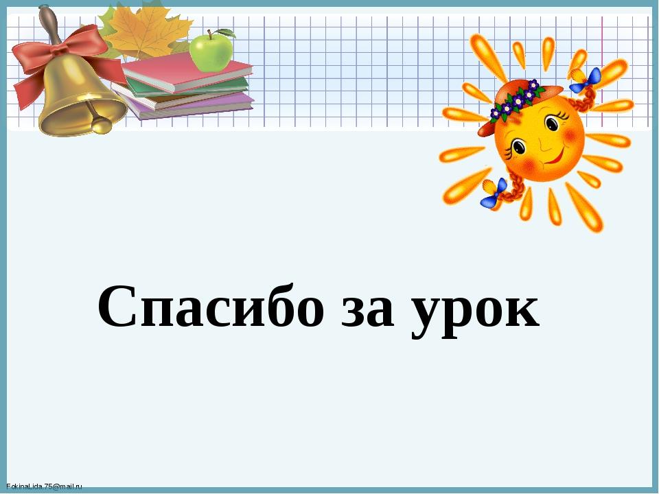 Спасибо за урок FokinaLida.75@mail.ru