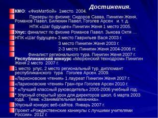 КМО: «ФизМатбой» 1место. 2004. Призеры по физике: Сидоров Савва, Пинигин Женя