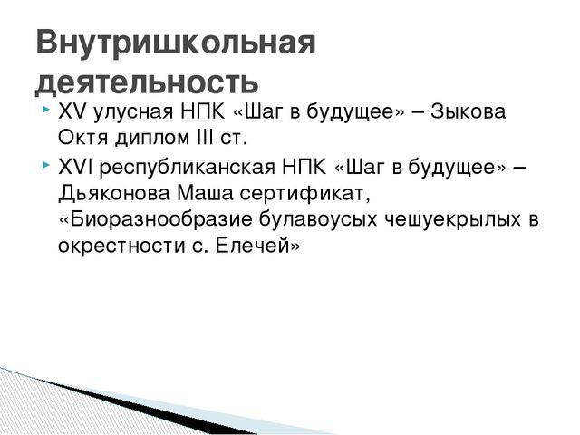 XV улусная НПК «Шаг в будущее» – Зыкова Октя диплом III ст. XVI республиканск...
