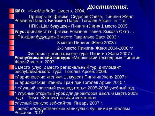 КМО: «ФизМатбой» 1место. 2004. Призеры по физике: Сидоров Савва, Пинигин Женя...