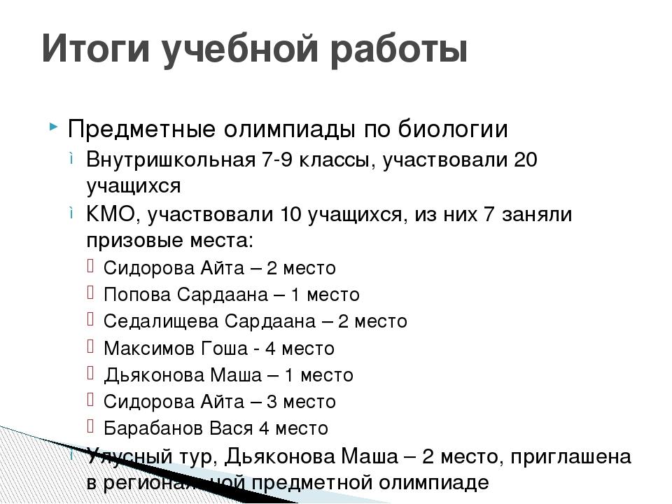 Предметные олимпиады по биологии Внутришкольная 7-9 классы, участвовали 20 уч...