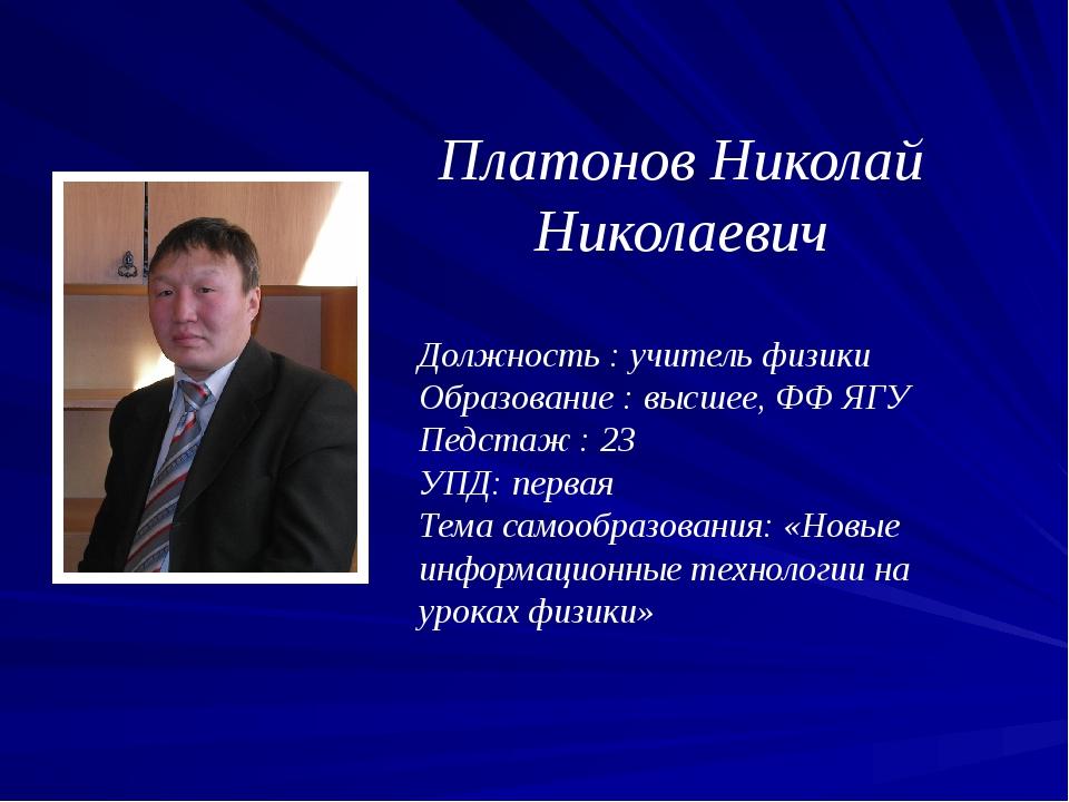 Платонов Николай Николаевич Должность : учитель физики Образование : высшее,...