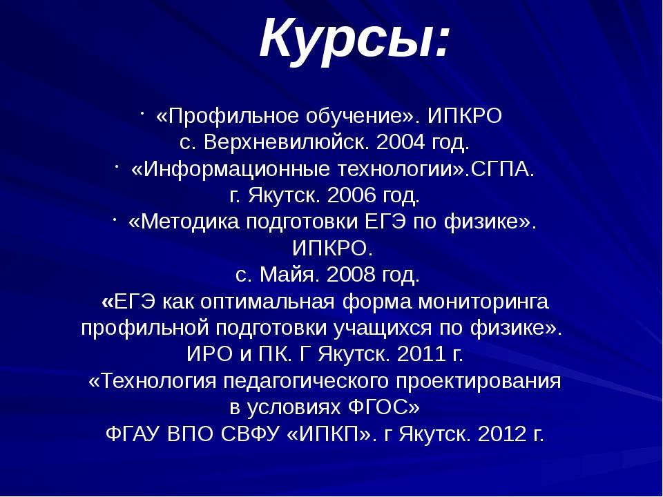 «Профильное обучение». ИПКРО с. Верхневилюйск. 2004 год. «Информационные техн...