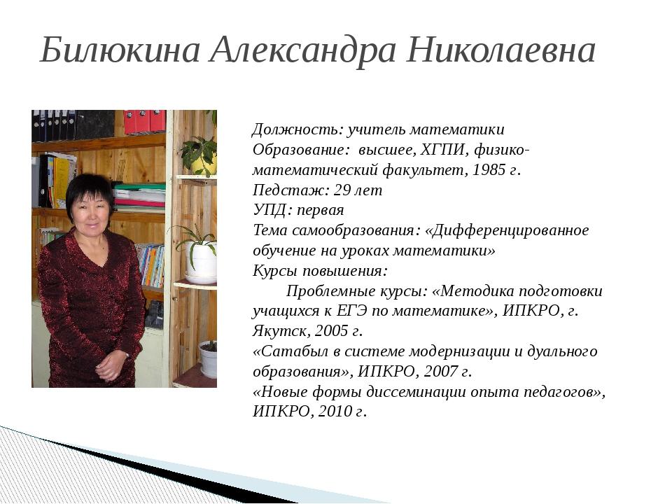 Билюкина Александра Николаевна Должность: учитель математики Образование: выс...