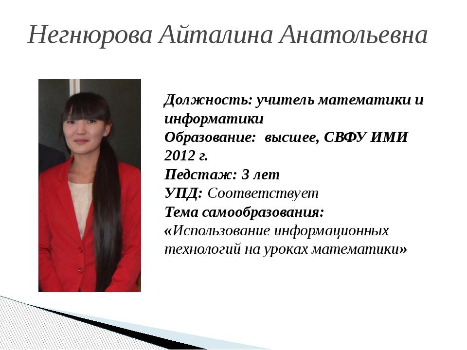 Негнюрова Айталина Анатольевна Должность: учитель математики и информатики Об...