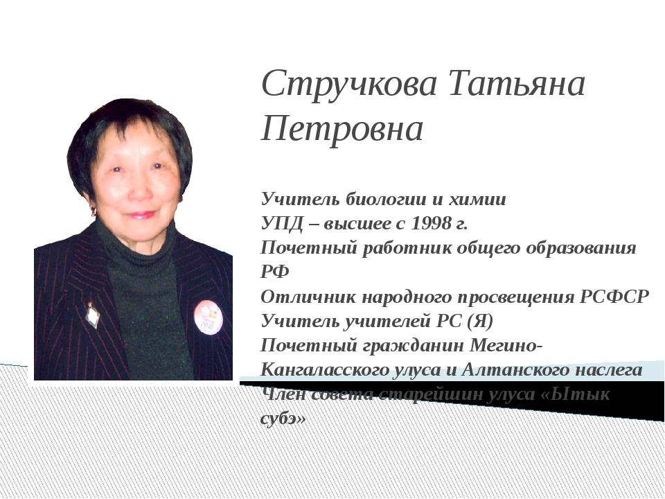 Стручкова Татьяна Петровна Учитель биологии и химии УПД – высшее с 1998 г. По...