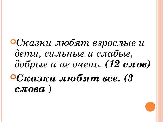 Сказки любят взрослые и дети, сильные и слабые, добрые и не очень. (12 слов)...