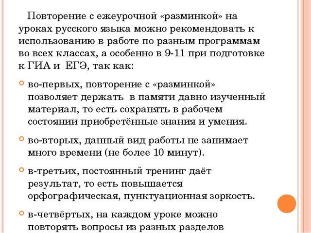 Повторение с ежеурочной «разминкой» на уроках русского языка можно рекомендо...