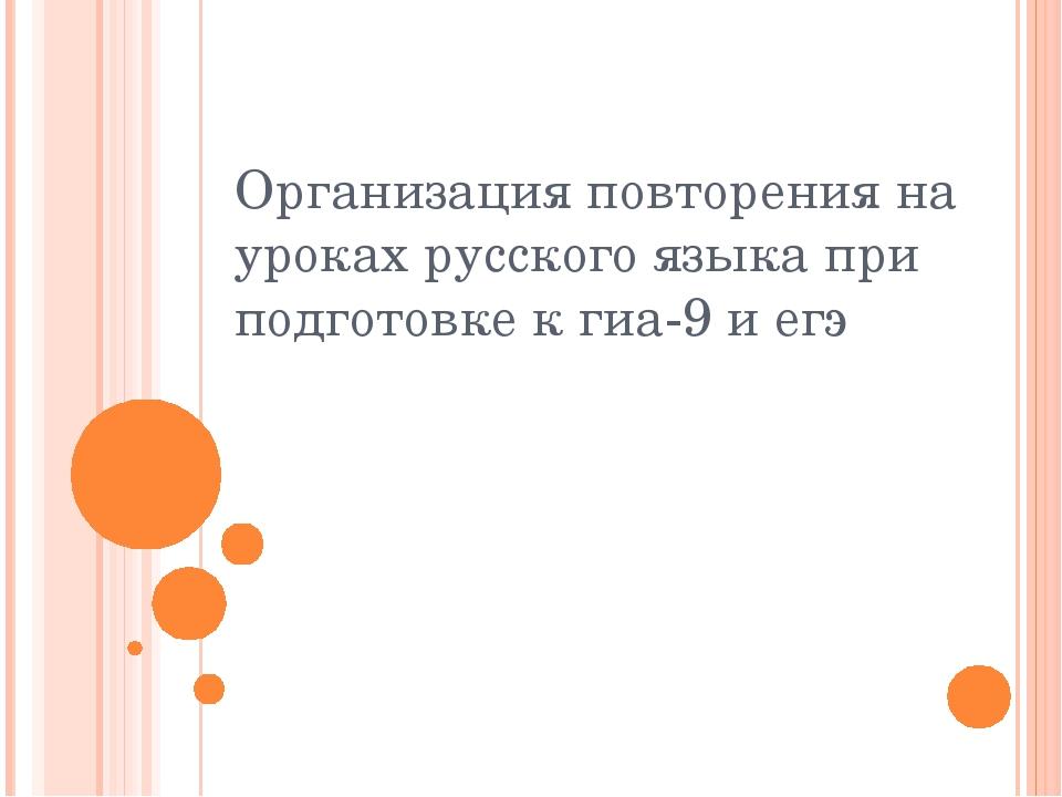 Организация повторения на уроках русского языка при подготовке к гиа-9 и егэ