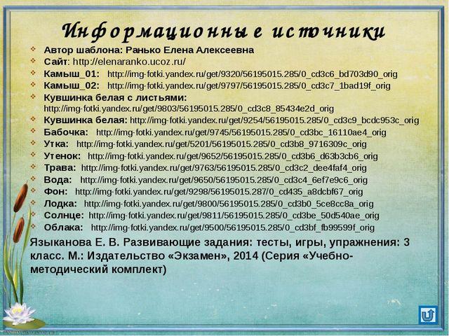 Информационные источники Автор шаблона: Ранько Елена Алексеевна Сайт: http://...