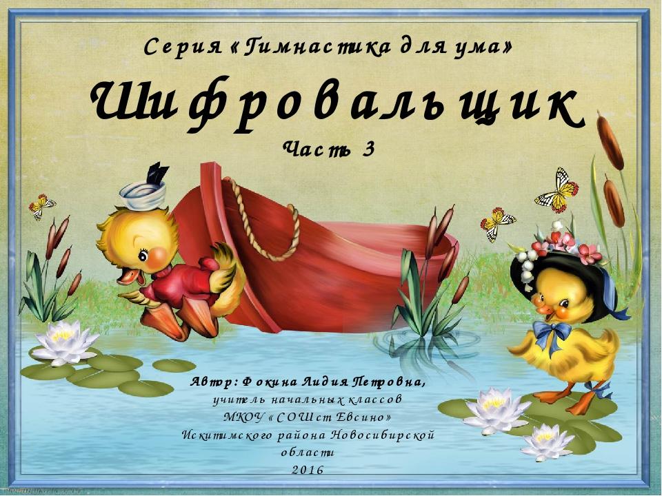 Автор: Фокина Лидия Петровна, учитель начальных классов МКОУ «СОШ ст. Евсино»...