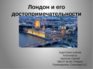 Лондон и его достопримечательности подготовил ученик 6«б»класса Калитин Серге