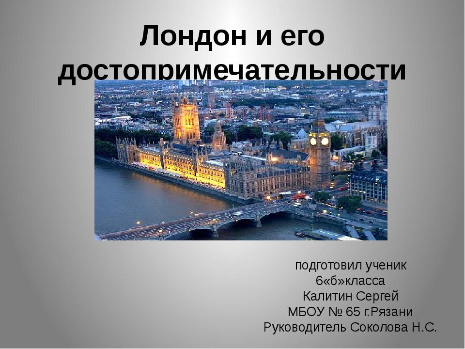 Лондон и его достопримечательности подготовил ученик 6«б»класса Калитин Серге...