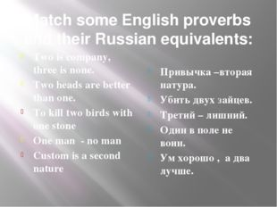 Match some English proverbs and their Russian equivalents: Two is company, th