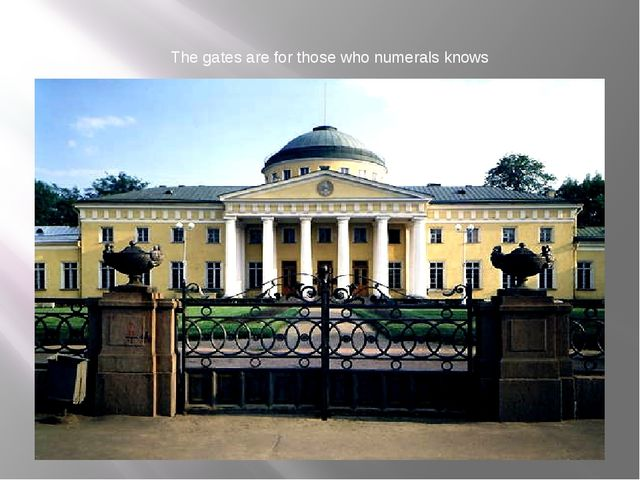 The gates are for those who numerals knows