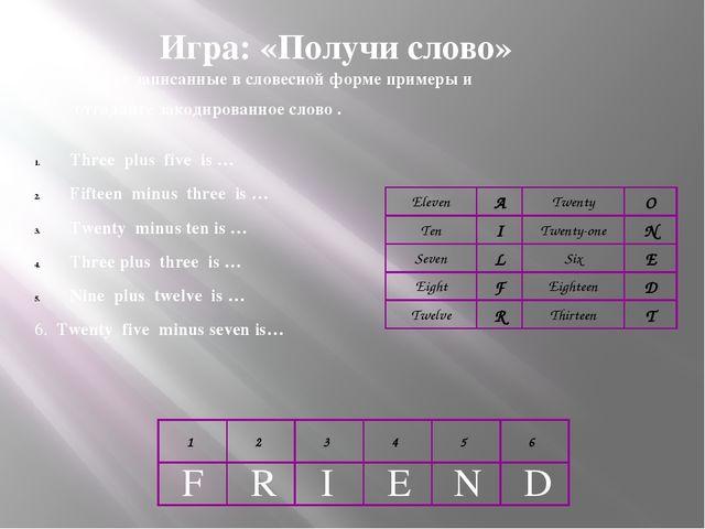 Игра: «Получи слово» Решите записанные в словесной форме примеры и отгадайте...