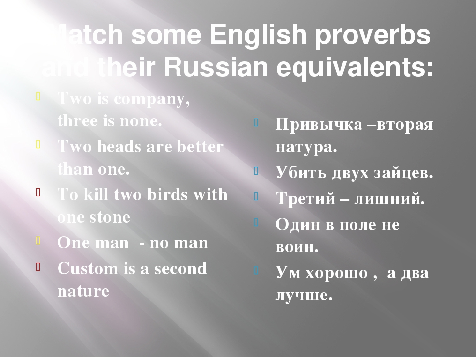 Match some English proverbs and their Russian equivalents: Two is company, th...