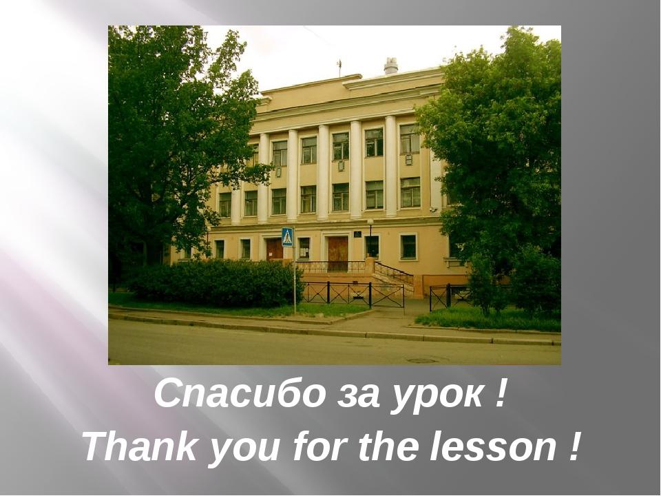 Спасибо за урок ! Thank you for the lesson !