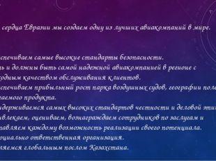 МИССИЯ Из самого сердца Евразии мы создаем одну из лучших авиакомпаний в мире