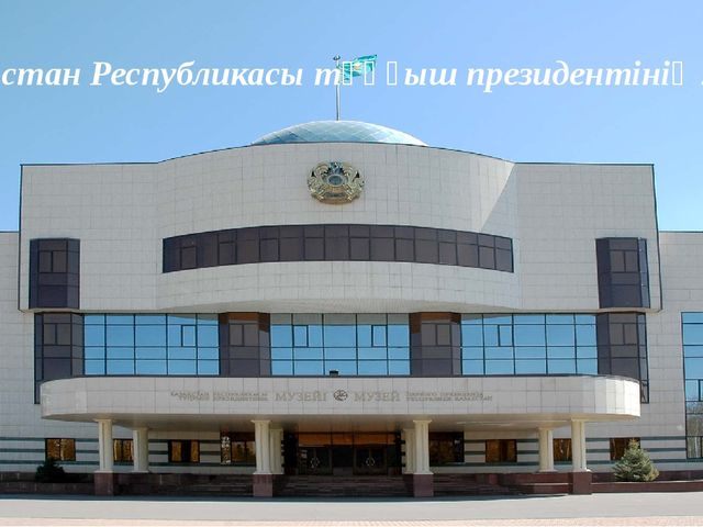 Қазақстан Республикасы тұңғыш президентінің музейі