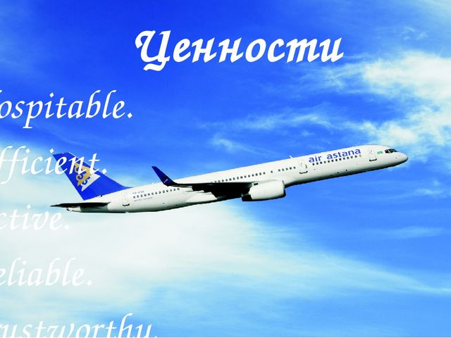 Ценности Hospitable. Efficient. Active. Reliable. Trustworthy.