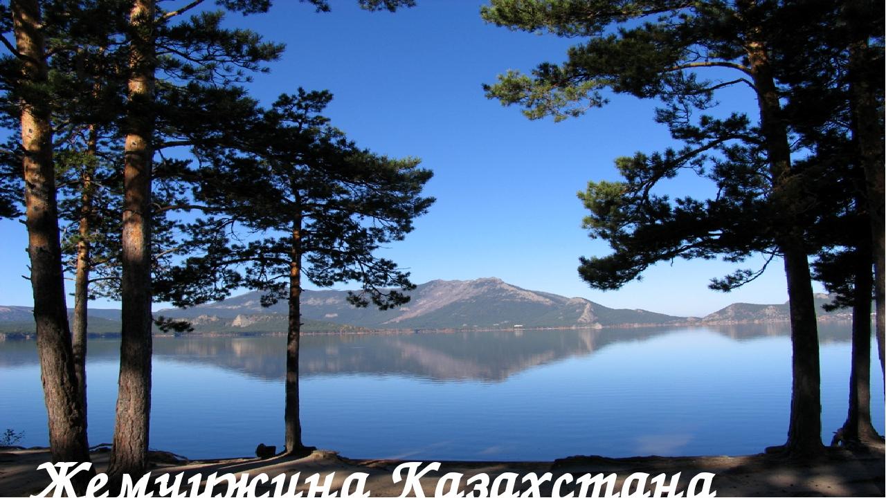 Жемчужина Казахстана