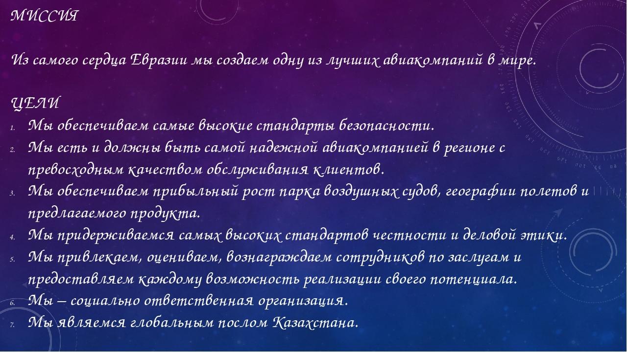 МИССИЯ Из самого сердца Евразии мы создаем одну из лучших авиакомпаний в мире...