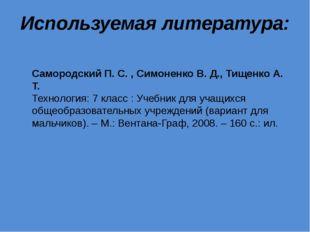Используемая литература: Самородский П. С. , Симоненко В. Д., Тищенко А. Т. Т
