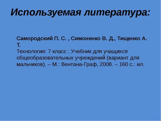 Используемая литература: Самородский П. С. , Симоненко В. Д., Тищенко А. Т. Т...