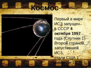 Космос Первый в мире ИСЗ запущен вСССР4 октября1957 года(Спутник-1). Втор