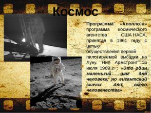 Космос Програ́мма «Аполло́н» программа космического агентства СШАНАСА, приня