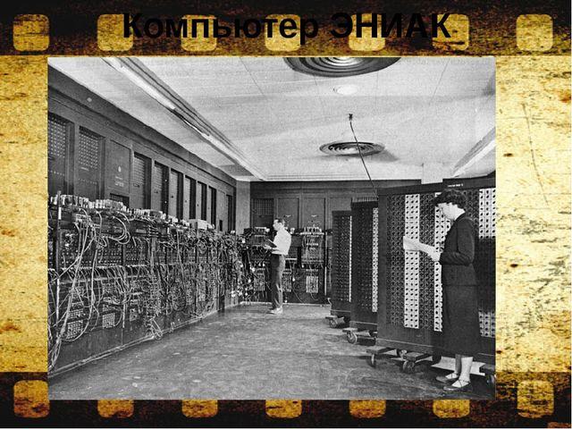 КомпьютерЭНИАК
