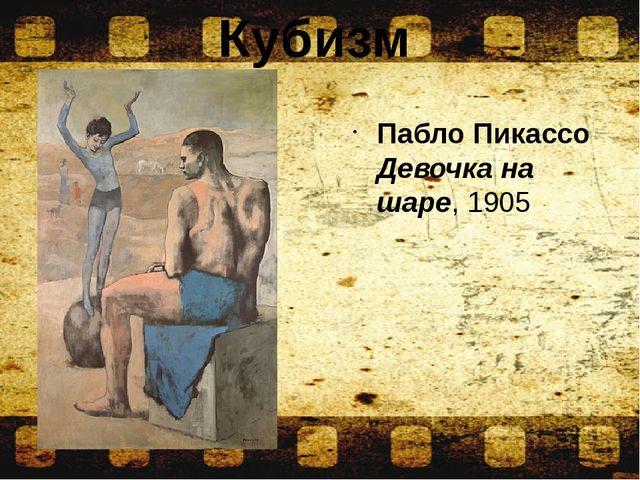 Кубизм Пабло Пикассо Девочка на шаре, 1905