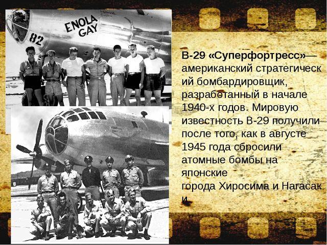 B-29 «Суперфортресс»— американскийстратегический бомбардировщик, разработан...