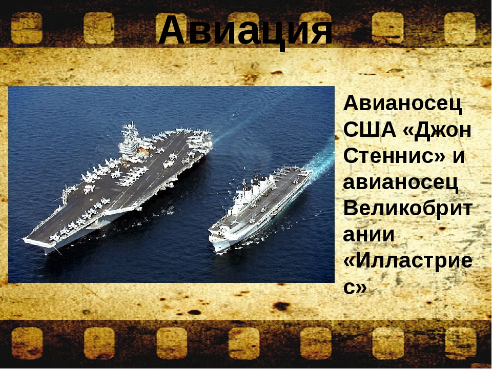 Авиация Авианосец США«Джон Стеннис»и авианосец Великобритании «Илластриес»