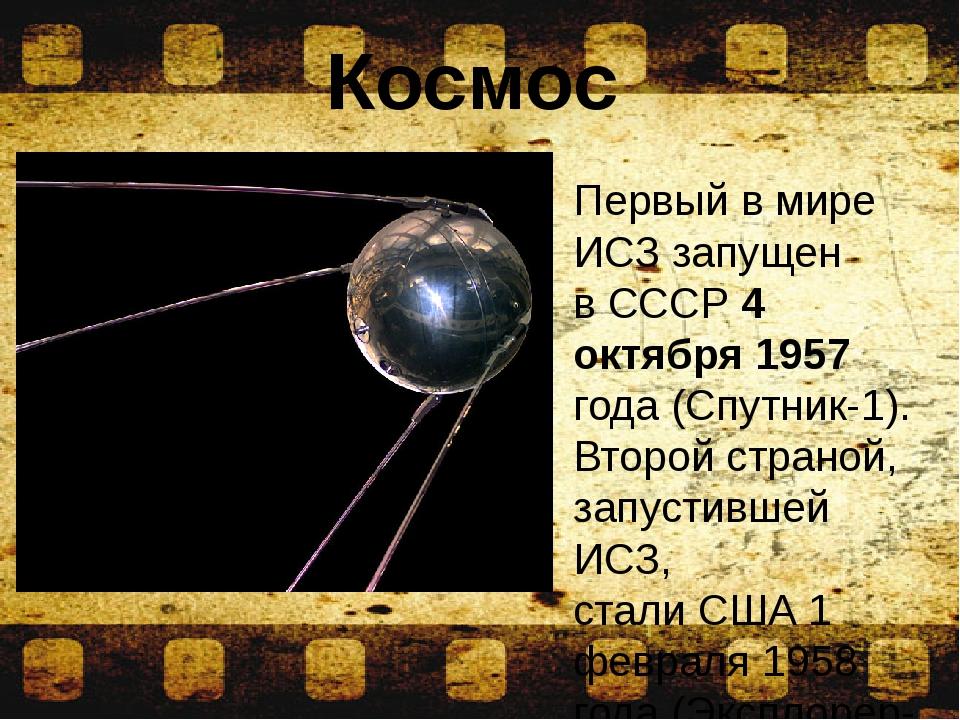 Космос Первый в мире ИСЗ запущен вСССР4 октября1957 года(Спутник-1). Втор...