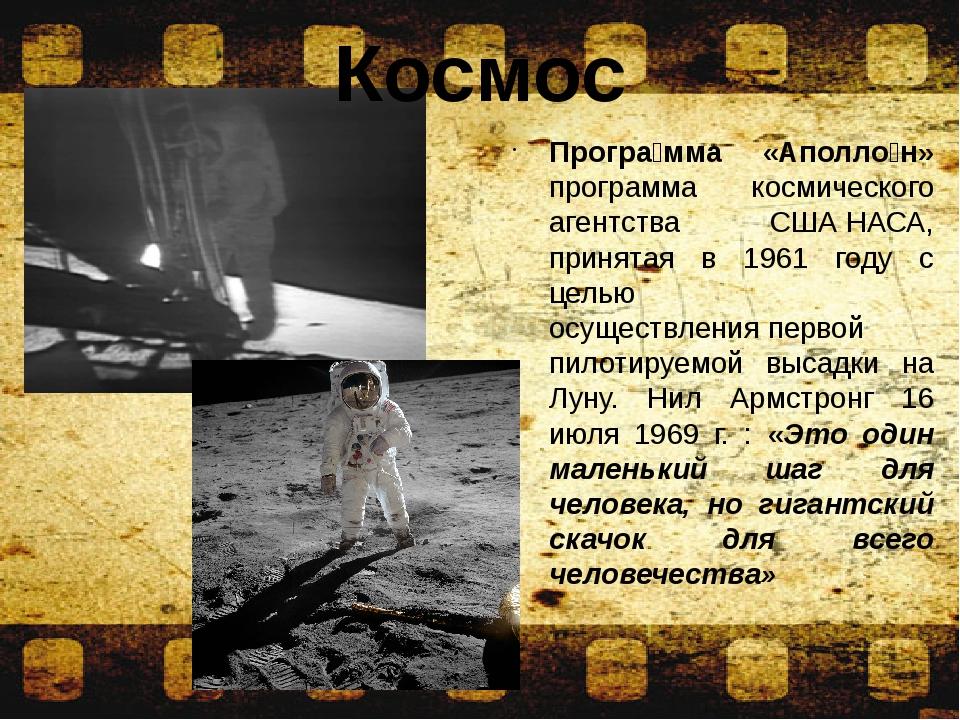 Космос Програ́мма «Аполло́н» программа космического агентства СШАНАСА, приня...