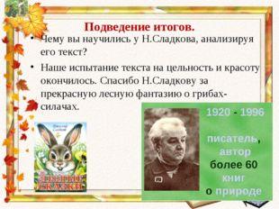 Подведение итогов. Чему вы научились у Н.Сладкова, анализируя его текст? Наше