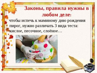 Законы, правила нужны в любом деле: чтобы испечь к маминому дню рождения пиро