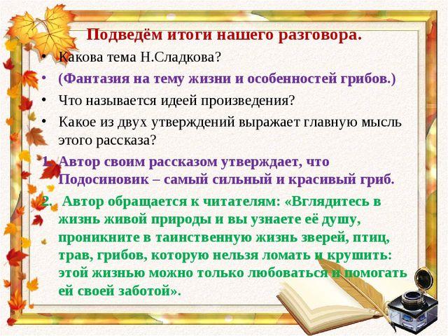 Подведём итоги нашего разговора. Какова тема Н.Сладкова? (Фантазия на тему жи...