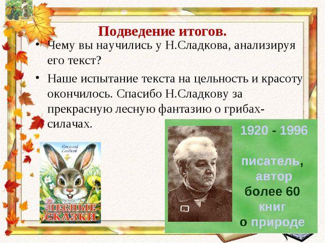 Подведение итогов. Чему вы научились у Н.Сладкова, анализируя его текст? Наше...