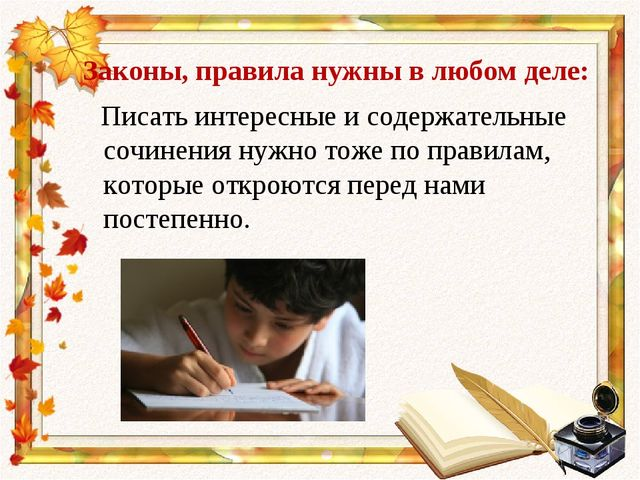 Законы, правила нужны в любом деле: Писать интересные и содержательные сочине...