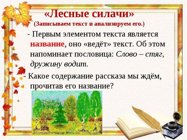 «Лесные силачи» (Записываем текст и анализируем его.) - Первым элементом текс...