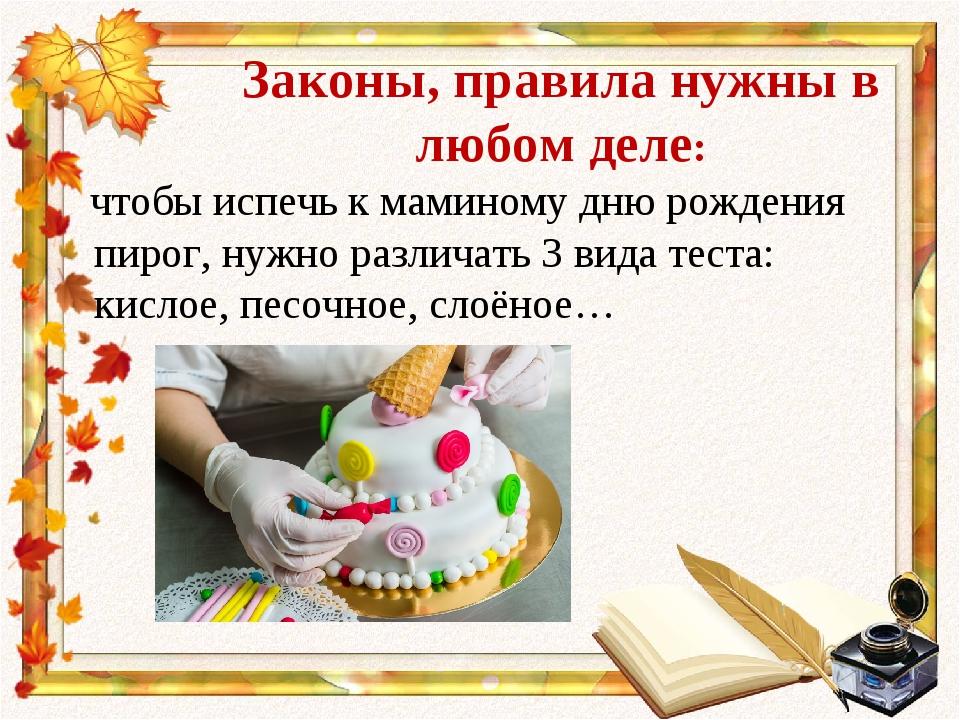 Законы, правила нужны в любом деле: чтобы испечь к маминому дню рождения пиро...