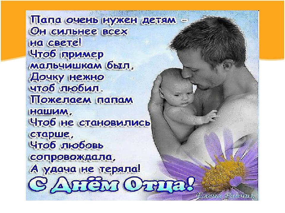 День отца картинки к празднику поздравления, медицинской сестры