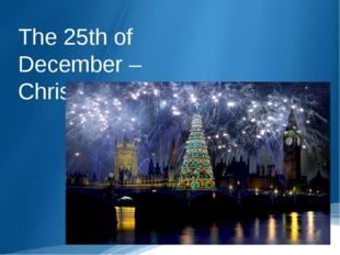 The 25th of December – Christmas in England. © Корпорация Майкрософт (Microso