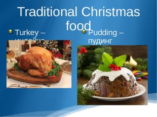 Traditional Christmas food Turkey – индейка Pudding – пудинг